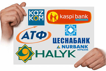 Список комиссий для банков в Казахстане
