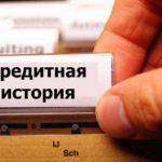 Как проверить свою кредитную историю в Казахстане?