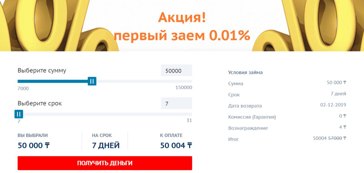 Займ онлайн 100Tenge