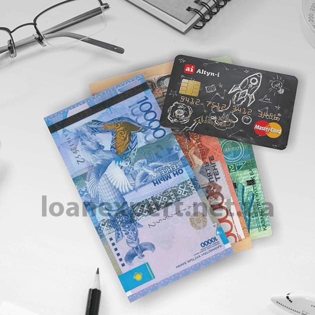 Оформить кредит в Атырау