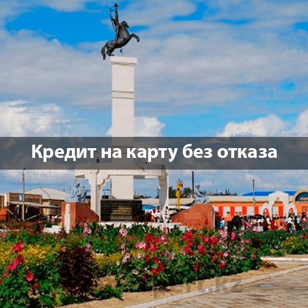 Что нужно, чтобы оформить кредит онлайн в Аральске?