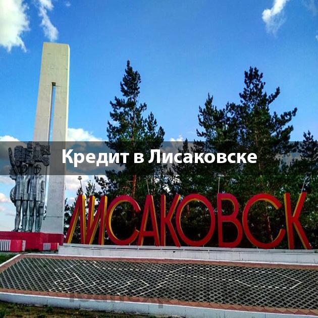 Как взять кредит в Лисаковске?