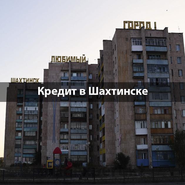 Как взять кредит в Шахтинске?