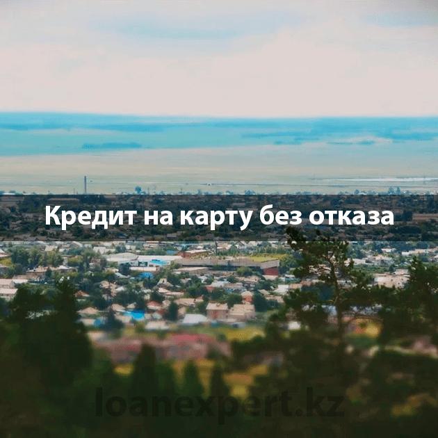 Где же взять срочный кредит в Щучинске?