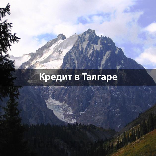 Как взять кредит в Талгаре?