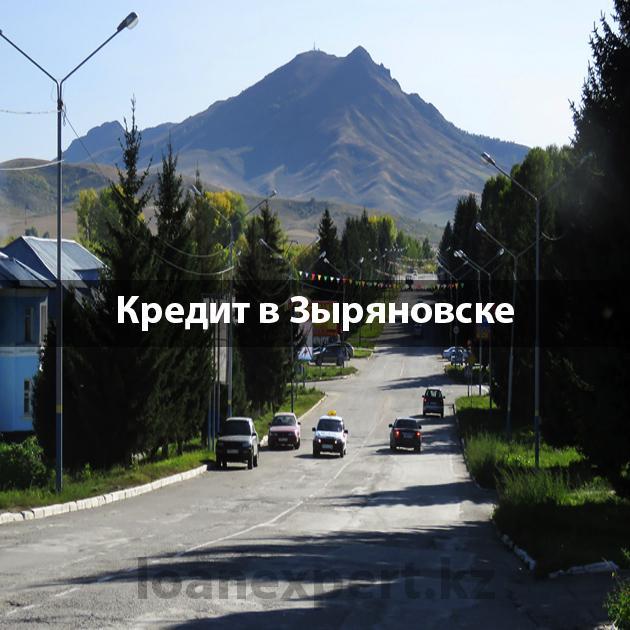 Как взять кредит в Зыряновске?